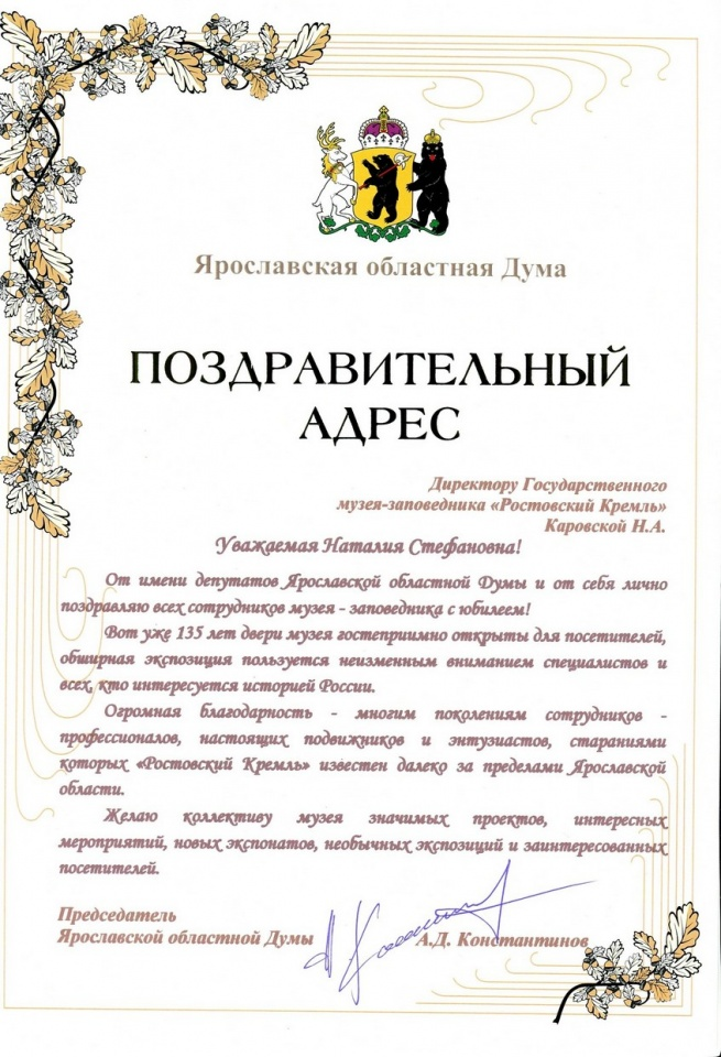 Поздравление директору музея с юбилеем от губернатора